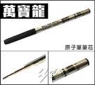 MontBlanc 萬寶龍 Refill Ballpoint Pen 原子筆筆芯 / 支   下單前請詳閱內文說明