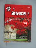 【書寶二手書T5/兩性關係_GAW】愛錯在哪裡_何權峰