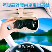 【威力鯨車神】第三代一鍵開關汽車用眼鏡盒優雅米
