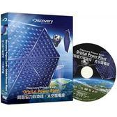 Discovery-同心協力救地球:太空發電廠DVD