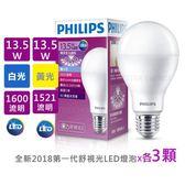 PHILIPS飛利浦 13.5W LED廣角燈泡 6入組(白光黃光各3)