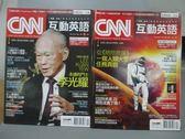 【書寶二手書T7/語言學習_PDB】CNN互動英語_2015/5+12月號_共2本合售_李光耀等_附光碟