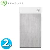 Seagate希捷 Backup Plus Ultra Touch 2.5吋 2TB 晨霧白(STHH2000301)