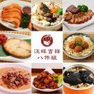 正一排骨 汪旺吉祥8件組年菜( 砂鍋魚頭...