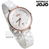 NATURALLY JOJO 低調奢華 完美細緻 防水手錶 女錶 陶瓷錶 玫瑰金x白 JO96926-80R