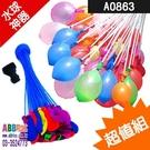 A0863_水球神器_一次37個水球#套圈套圈圈撈金魚打彈珠扭蛋射飛鏢射氣球夜市遊戲