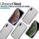 Lifeproof NEXT iPhone Xs / X 專用 防雪 防塵 防摔 三防 保護殼