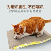 西西貓貓抓板磨爪器貓磨爪板貓爪板瓦楞紙貓窩貓玩具貓咪用品  enjoy精品