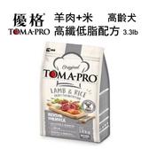 TOMA-PRO優格高齡犬-羊肉+米高纖低脂配方 3.3lb/1.5kg