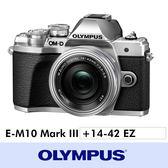 OLYMPUS OM-D E-M10 Mark III +14-42 EZ (公司貨) 5軸防手震