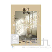 2019 50K跨年紙書衣手帳 旅行時光 CDM-241 午後時光