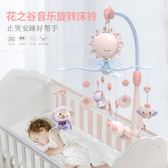 嬰兒床鈴音樂新生寶寶床頭旋轉搖鈴1歲掛件0-3-6-12個月益智玩具jy 限時八八折最後三天