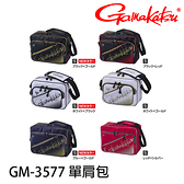 漁拓釣具 GAMAKATSU GM-3577 [單肩包]