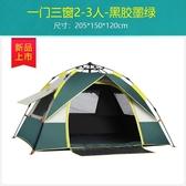 探險者全自動帳篷戶外防暴雨3-4人加厚防雨雙人2單人野營野外露營  ATF  聖誕免運