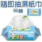 5012------柚柚的店【適膚克林濕紙巾86抽】隨即抽濕紙巾 嬰兒濕巾 純水濕紙巾