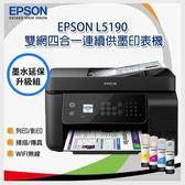 【加購墨水升級組】EPSON L5190 雙網四合一 連續供墨複合機