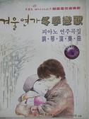 【書寶二手書T4/音樂_KKM】韓國電視連續劇-冬季戀歌鋼琴演奏曲