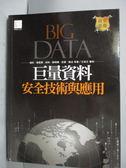 【書寶二手書T3/財經企管_YEM】巨量資料安全技術與應用_張尼