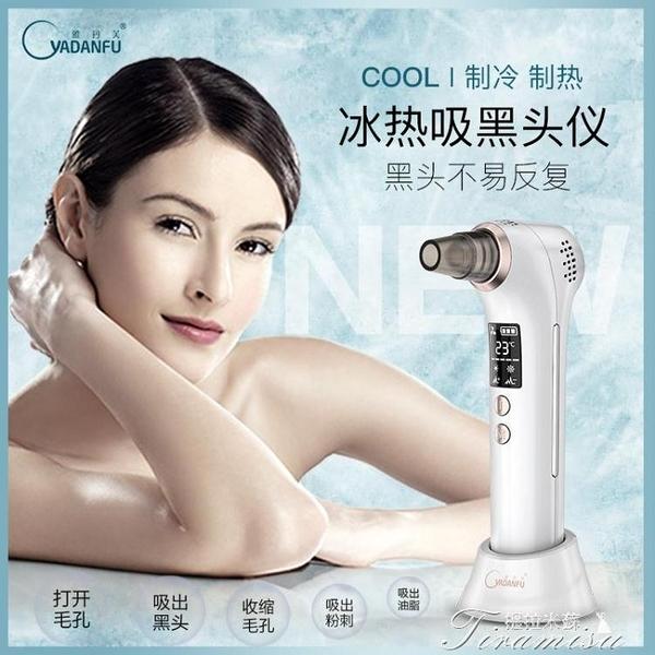 美容儀 冰熱吸黑頭神器電動吸粉刺潔面美容小吸出氣泡去毛孔清潔器洗臉儀 新年禮物YYS