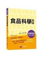 二手書博民逛書店 《食品科學概論[保健食品初級工程師]》 R2Y ISBN:9863743445│黃馬克