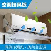 (超夯大放價)冷氣擋風板擋風罩冷氣檔風板冷氣盾導風板月子擋冷氣防直吹XW