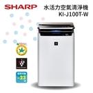 (2月限定+24期0利率) SHARP 夏普 23坪適用 空氣清淨機 KI-J100T-W