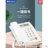 有線電話機座機家用固定固話辦公室坐機商用電信家庭來電顯示