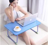 筆記本電腦桌簡易床上用可折疊懶人大學生宿舍學習書桌小桌子做桌igo「摩登大道」