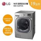 【基本安裝+24期0利率】LG 樂金 洗19公斤 烘10公斤 WIFI洗脫烘滾筒洗衣機 WD-S19TVC