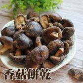 香菇餅乾 天然蔬果片 烘焙蔬果餅乾 蔬果脆片 零食 餅乾 新鮮美味 100克 【正心堂】
