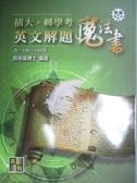 【書寶二手書T1/語言學習_YHH】插大‧轉學考英文解題魔法書(106~103年)_劉保羅