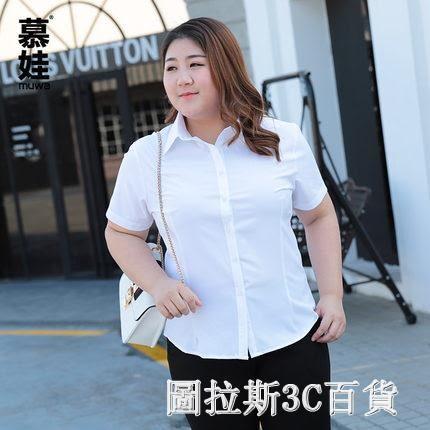 夏款襯衫女士短袖純白正裝職業女襯衫 加大碼超大碼特大碼女襯衫 圖拉斯3C百貨