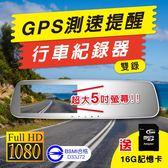 【送5大好禮】 雙鏡頭 5吋大螢幕 GPS 測速 行車紀錄器 夜視加強版 行車記錄器 後視鏡 生日