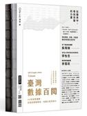 臺灣數據百閱(雙面書封設計):100個重要議題,從圖表開啟對話、培養...【城邦讀書花園】