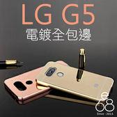 E68精品館 電鍍 鏡面 LG G5 手機殼 鏡子 自拍 金屬 邊框 保護殼 玫瑰金 背蓋 H860