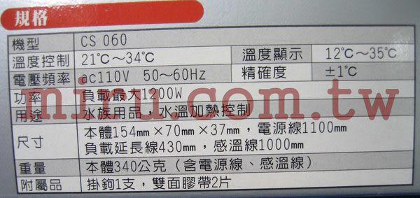 【西高地水族坊】中藍JOHNLEN 1200w微電腦控溫器