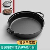 鑄鐵平底鍋煎鍋不粘無涂層烙餅鍋水煎包加厚手工生鐵鍋電磁爐通用 童趣屋