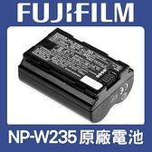 【現貨】NP-W235 完整盒裝 原廠 電池 鋰電池 新版 富士 Fujifilm NPW235 適用 X-T4