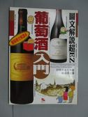 【書寶二手書T8/嗜好_KHV】圖文解說超EZ葡萄酒入門-生活魔法書居家類_楊鴻儒
