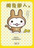 (二手書)猴兔超人