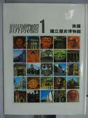 【書寶二手書T9/藝術_ZDE】世界博物館(1)美國國立歷史博物館