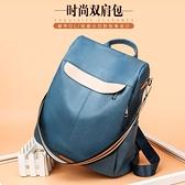 防盜軟皮氣質簡約新款後肩包女百搭女士休閒大容量背包旅行書包潮 有緣生活館