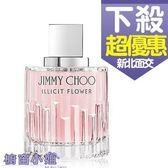 JIMMY CHOO ILLICIT FLOWER 慾望城市 女性淡香水 100ml TESTER