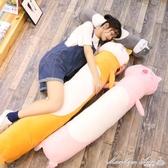 枕頭 可愛男朋友陪睡長圓柱型拆洗睡覺神器抱枕長條枕頭送人女孩禮物YXS街頭布衣