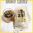 遊月亭 黑豆茶 12g*10包/袋 黑豆水 日本   OS小舖