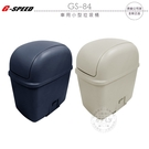 《飛翔無線3C》G-SPEED GS-84 車用小型垃圾桶│公司貨│車內收納桶 置物筒