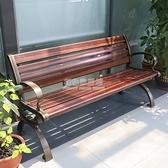 戶外椅 公園椅戶外室外長椅子休閒實木鐵藝靠背椅陽台鑄鋁防腐木長條凳 NMS初色家居館