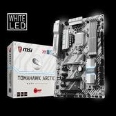 微星MSI H270 TOMAHAWK ARCTIC Intel 1151主機板