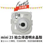 放肆購 Kamera Mini 25 拍立得水晶殼 透明殼 富士 Fujifilm instax mini25 保護殼 相機包 送背帶 硬殼包 相本