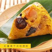 【豐滿生技】紅薑黃干貝相撲養生粽(4入/盒)x1盒_端午養生干貝粽